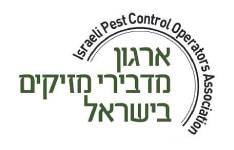 לוגו אתר ארגון המדבירים